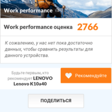 Lenovo Vibe C2 Power тест 3D Mark