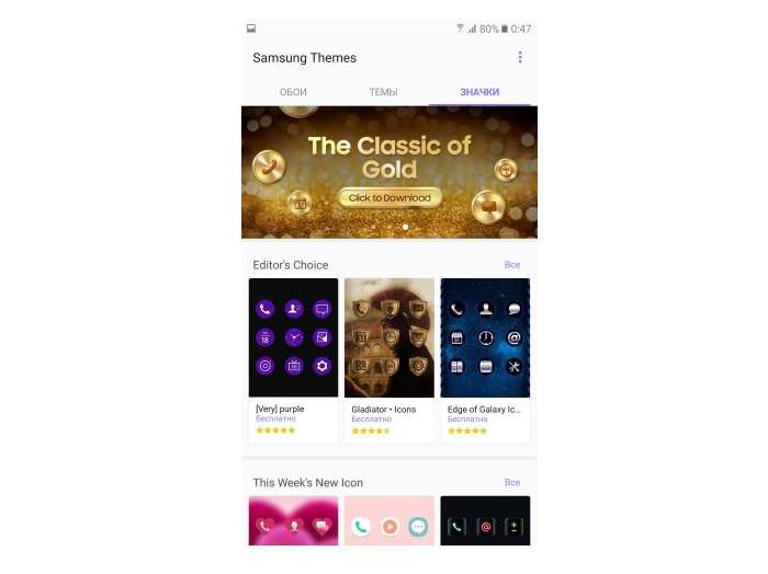Темы Samsung Galaxy A7