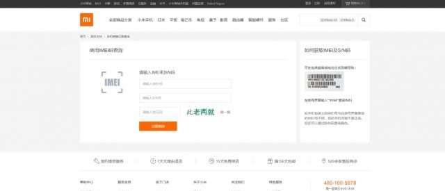 страница проверки ИМЕИ для смартфонов Сяоми