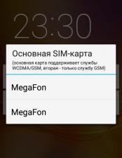 Интерфейс ZTE Blade GF3