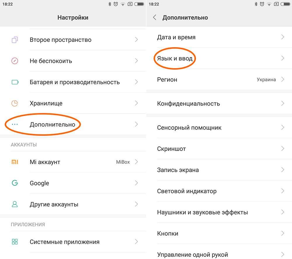 Настройка языка и ввода на Xiaomi