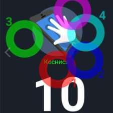 Xperia XZ распознает 10 касаний одновременно