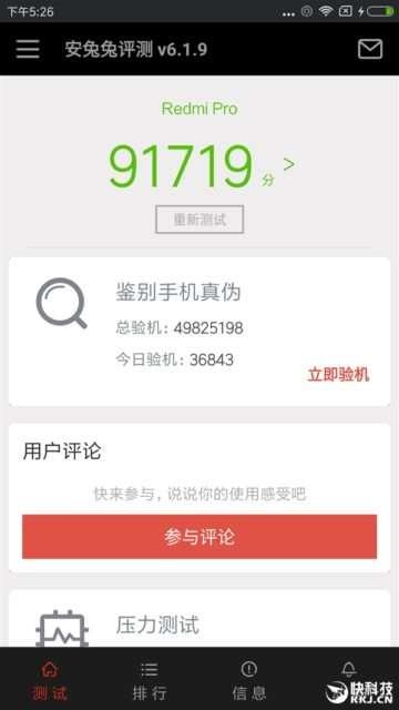 Результат в AnTuTu Xiaomi Redmi Pro