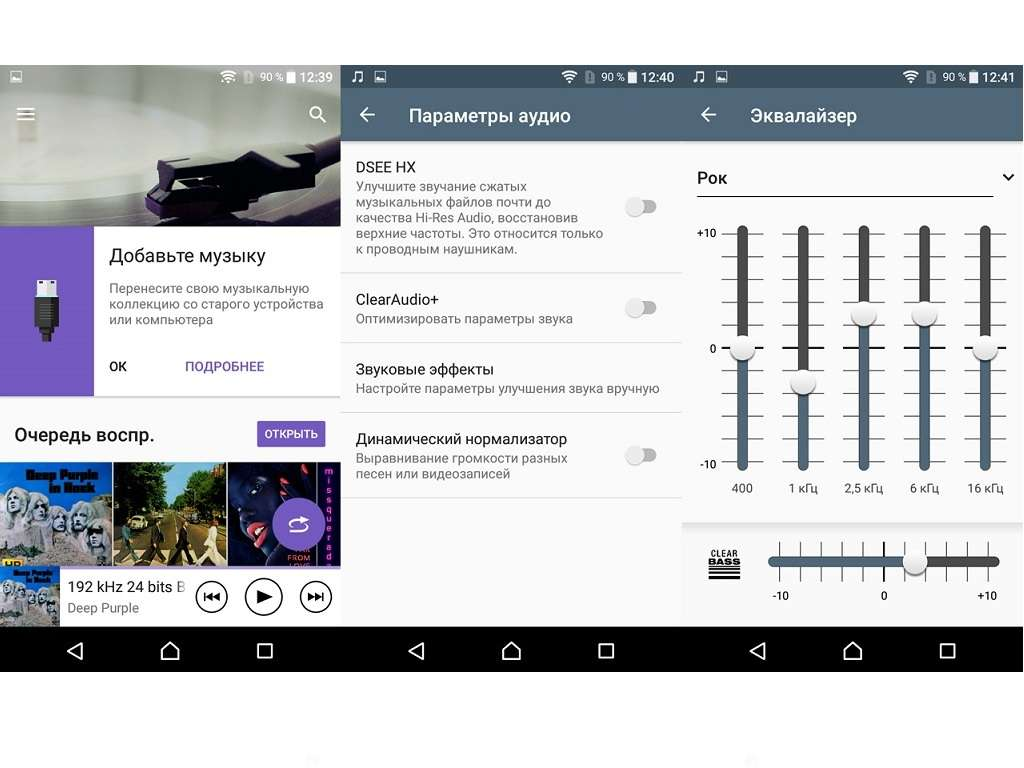 Sony Xperia X Compact настройка аудио