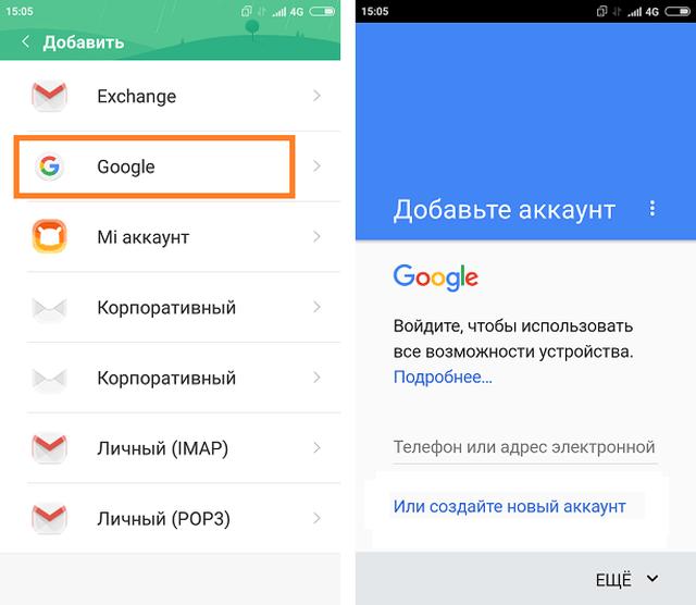 Google-аккаунт на Xiaomi