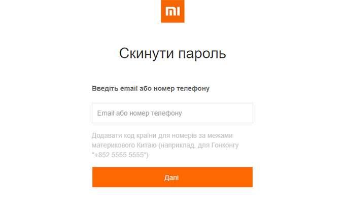 Восстановление забытого пароля в Mi аккаунте