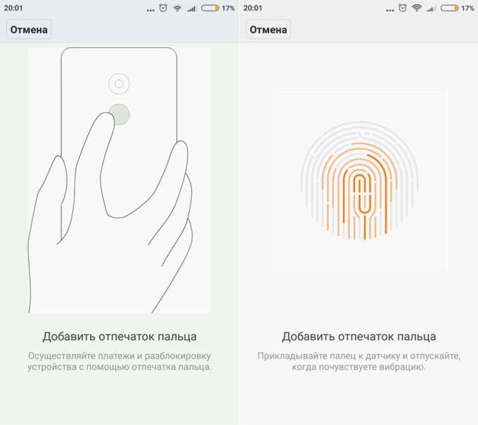 сканирование отпечатка пальця