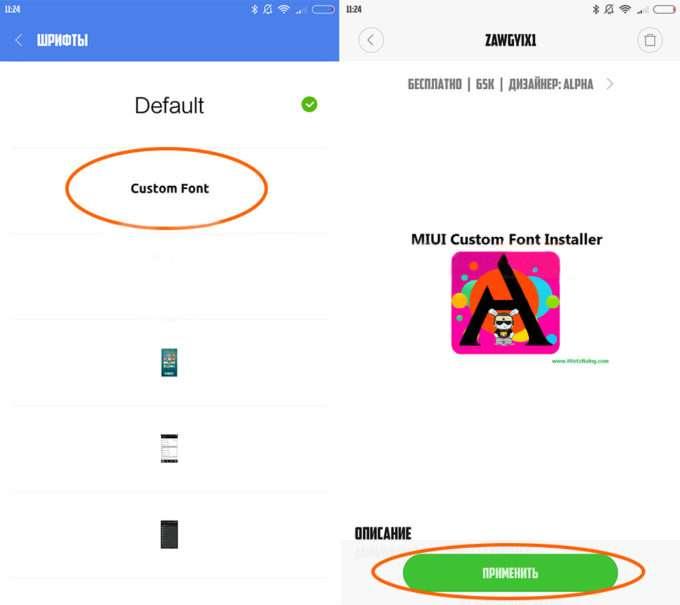 изменения шрифта на смартфонах сяоми