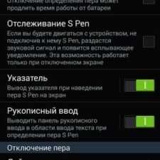 Настройки Samsung Galaxy Note 3