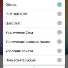 LG G3 настройки звука