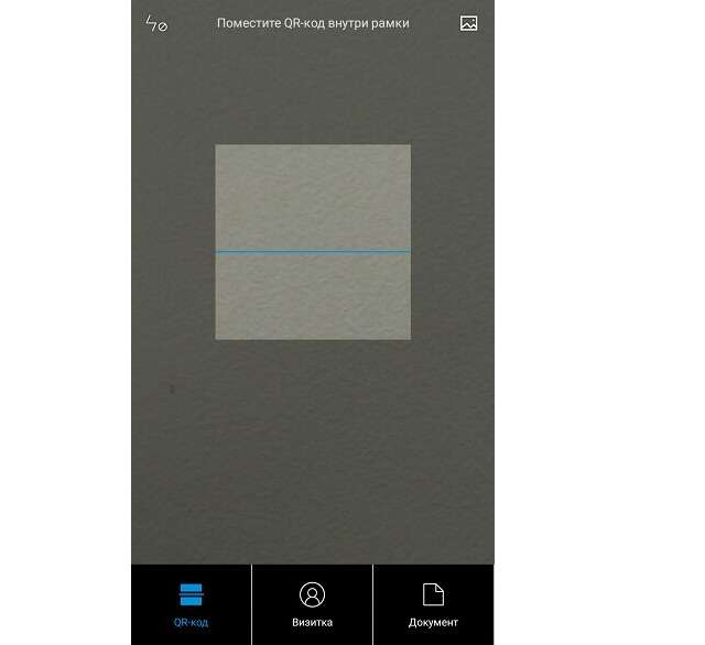 Сканирование QR кодов на смартфонах Xiaomi_3