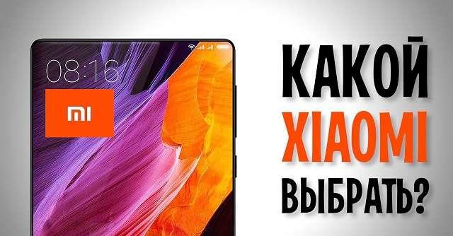 Как выбрать Xiaomi_1