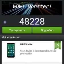 Meizu MX4 тест