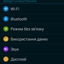 оболочка Samsung Galaxy S5 OS