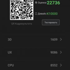 Oukitel K10000 тест