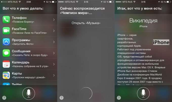 На что способна русскоязычная версия Siri