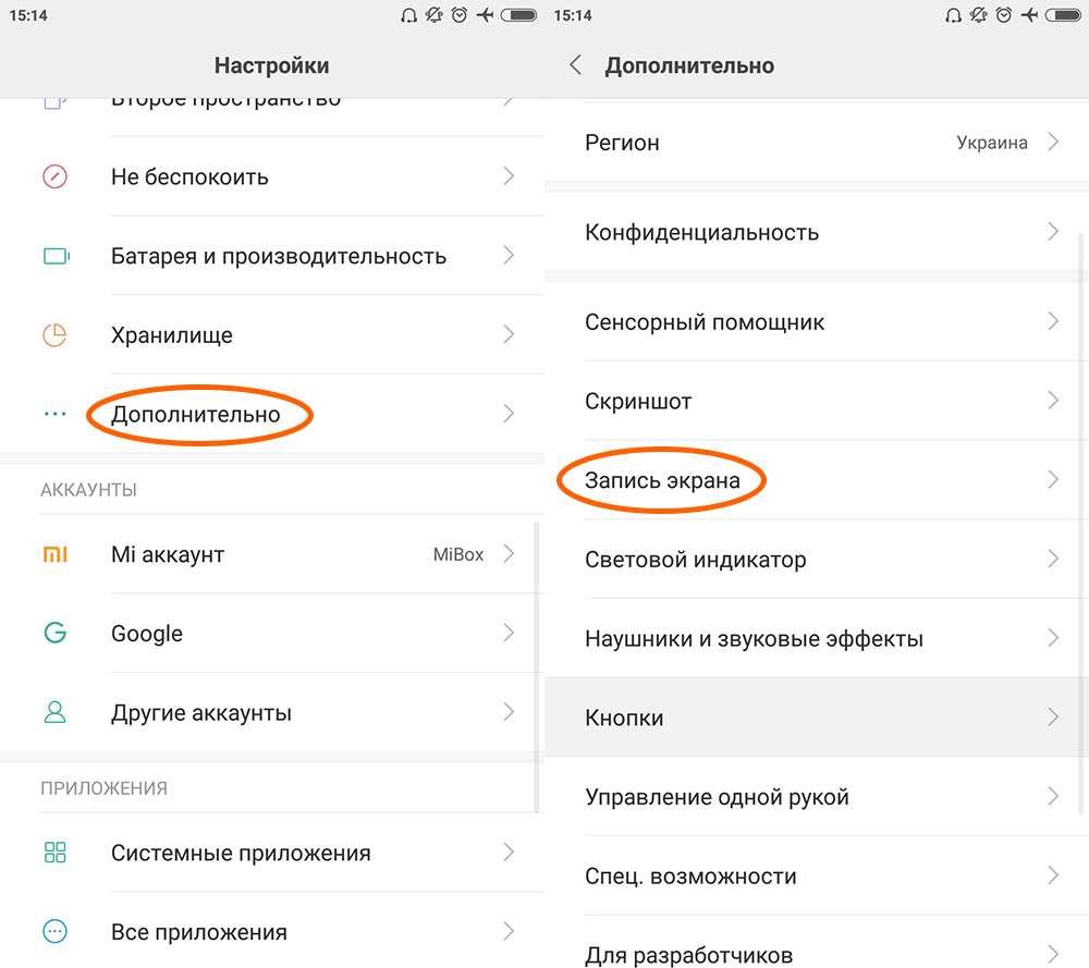 Настройки Xiaomi для записи видео