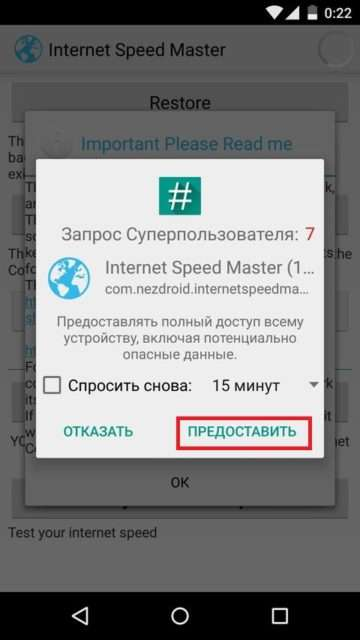 интерфейс Internet Speed Master