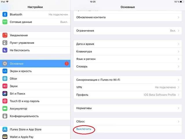 Как выключить iPhone если не работают кнопки