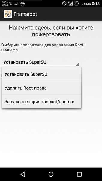 интерфейс framaroot