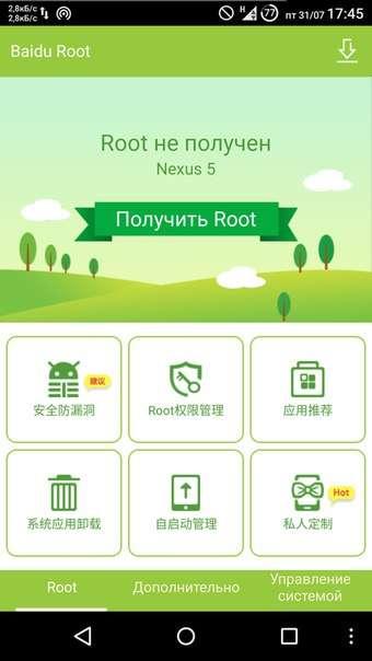 интерфейс baidu root
