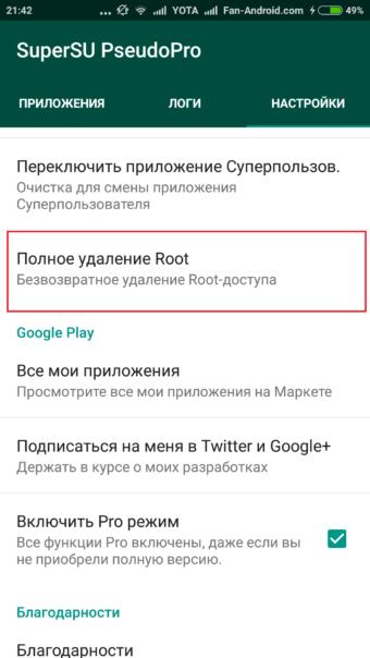 удаление root