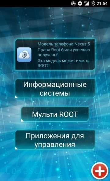 интерфейс hack root