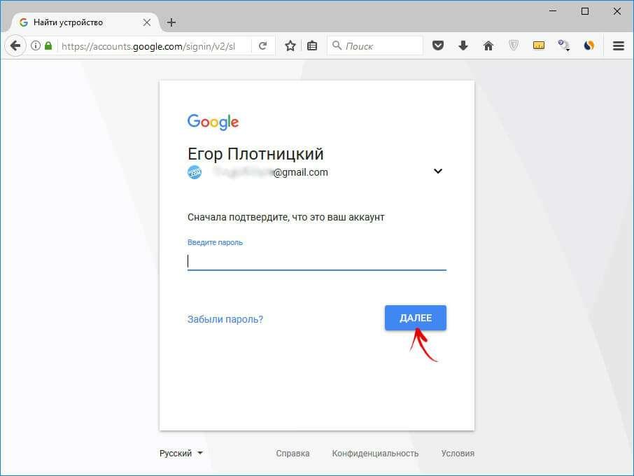 Учетная запись гугл