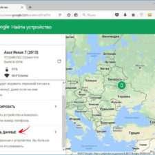 Hard Resetс помощью учетной записи Google