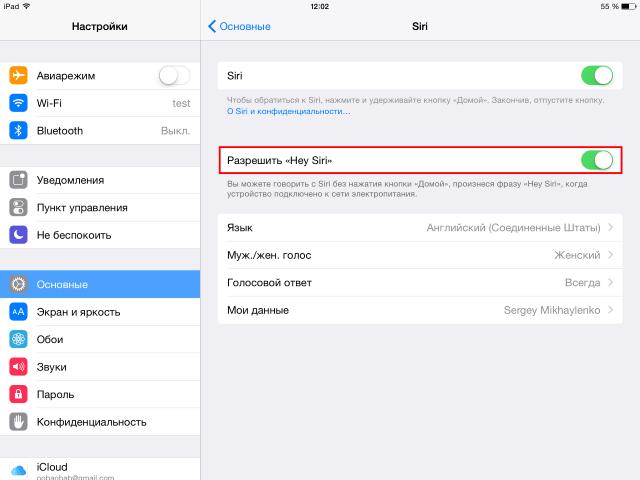 активация функции Siri