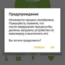 калибровка смартфона
