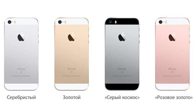 iphone se доступные цвета