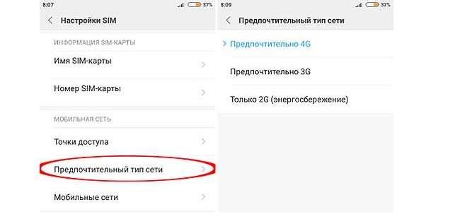 Включение 4G на Xiaomi_1