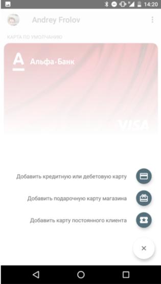 Выбрать пункт Добавить кредитную или дебетовую карту