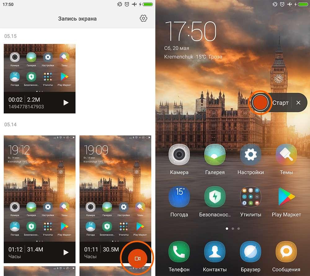Кнопка старт для записи видео на Xiaomi