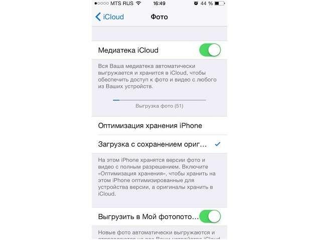 активация медиатеки iCloud