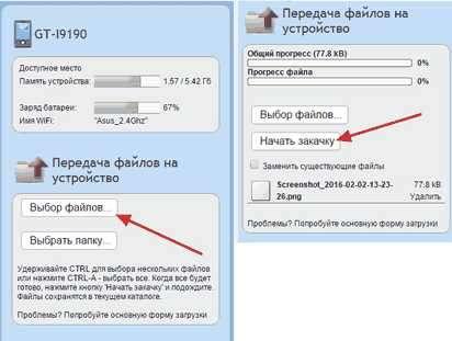 Закачка файлов через WiFi File Transfer