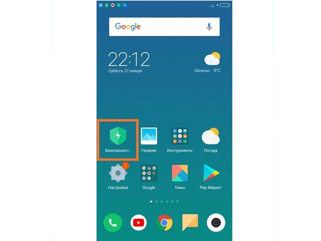 Xiaomi пункт Безопасность