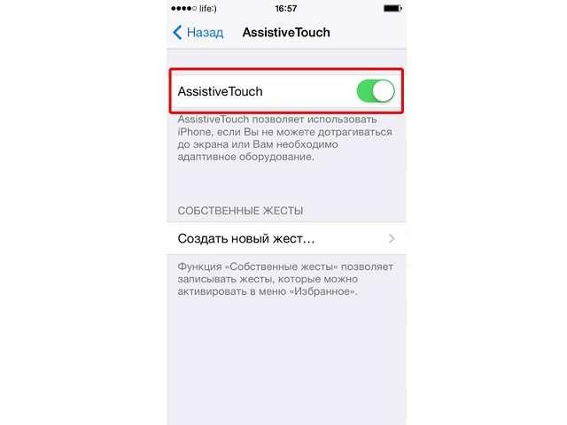 Активация Assistive Touch