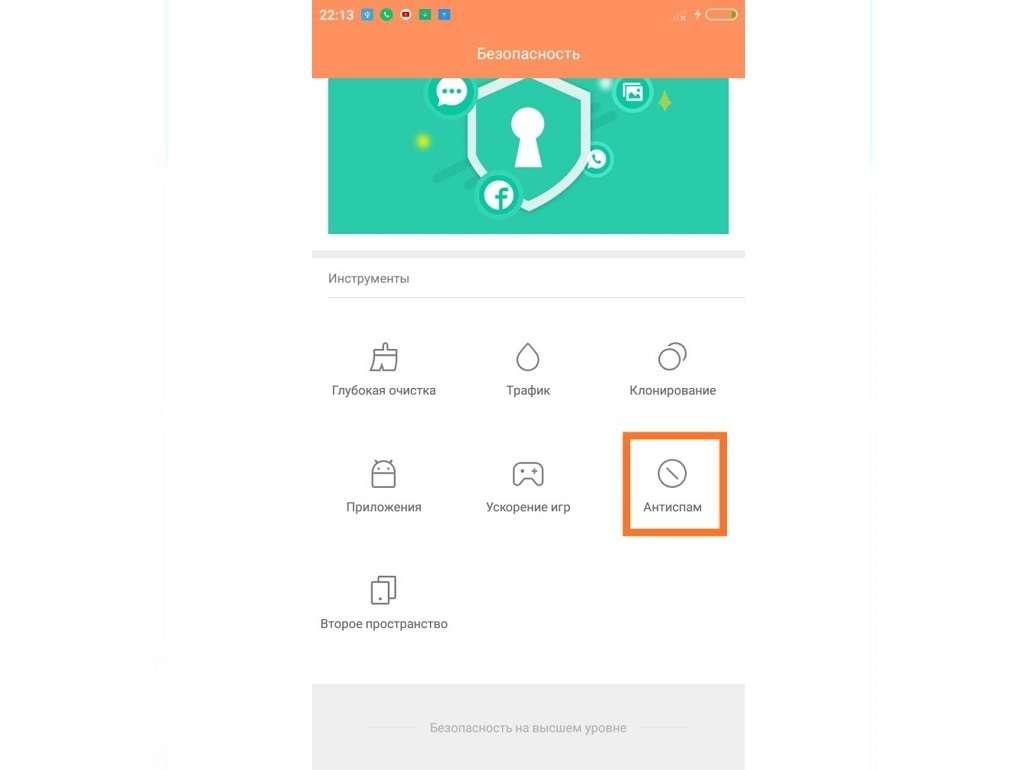 Xiaomi Антиспам