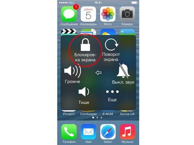 Блокировка экрана на айфоне