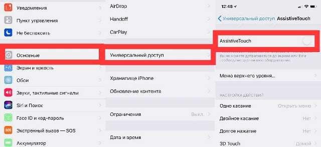 iPhone X как выключить с помощью Assistive Touch