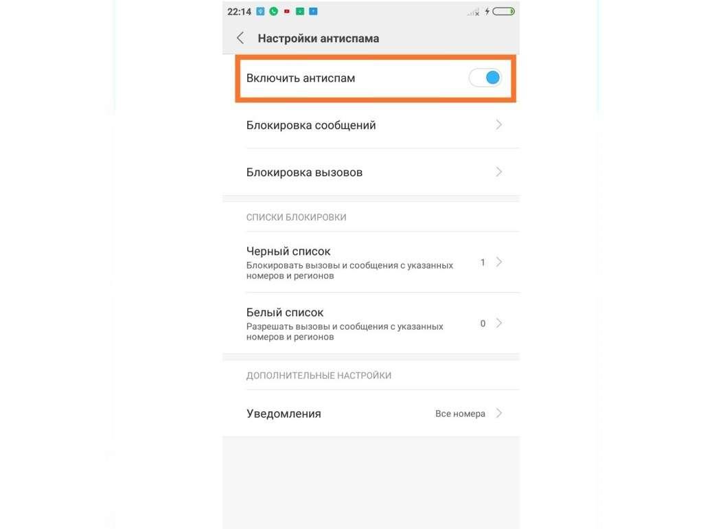 Xiaomi активация антиспам