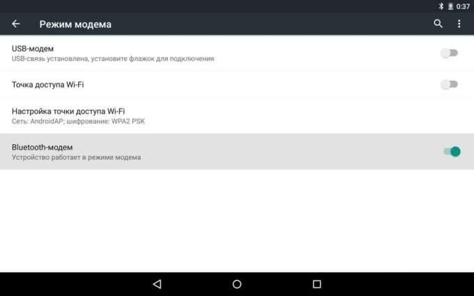 как раздать Интернет с Андроид телефона по Bluetooth