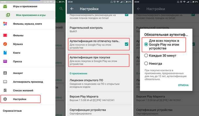 Использование сканера в Google Play