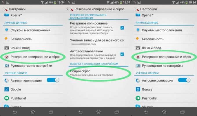 удаление всех данных на телефоне