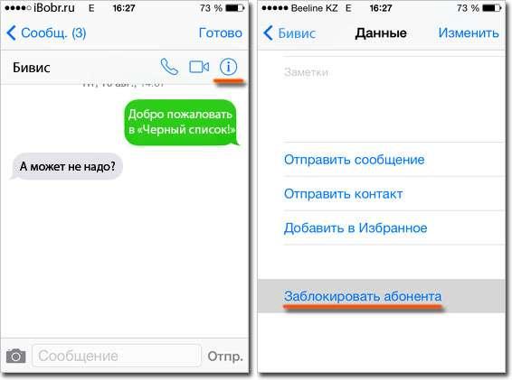 блокирование контакта через сообщения