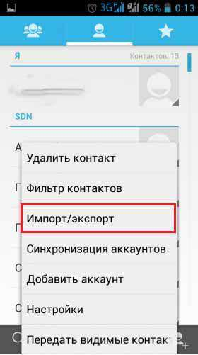 меню Экспорт/Импорт