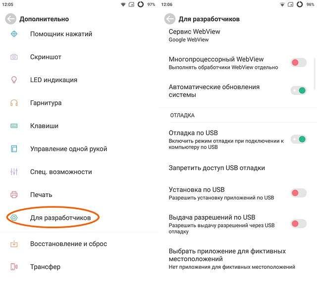 Режим разработчика Xiaomi – Практическое применение [2019]