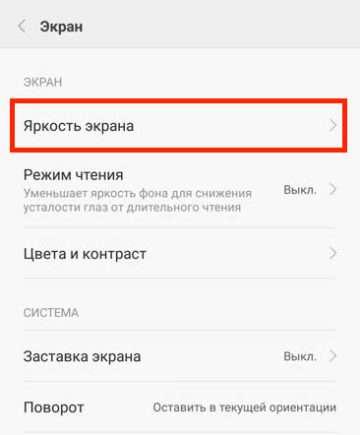Отключение функции автоматической регулировки яркости смартфона